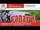 Fanatik fest Кропивницкий 2018