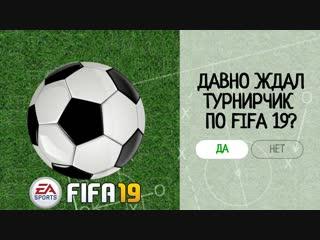 Мини-фан-турнир по FIFA19