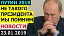 ПРОГОЛОСОВАВ ЗА ПУТИНА! Русский НАРОД ВЫБРАЛ НИЩЕТУ 23.01.2019