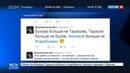 Новости на Россия 24 • Футболист Дмитрий Тарасов разводится с телеведущей Ольгой Бузовой