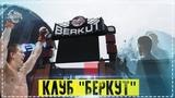 ЖЁСТКИЕ СБОРЫ В ГРОЗНОМ / КЛУБ БЕРКУТ / BERKUT / SOLODAY