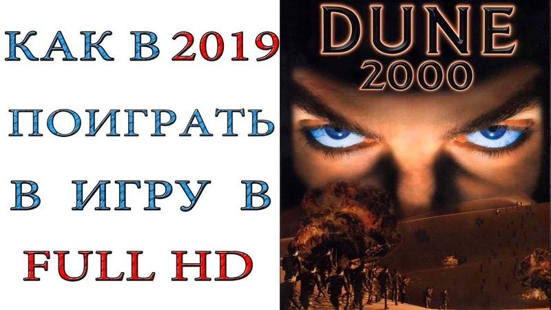 Dune 2000: Или как поиграть в игру в 2019 году в FULL HD