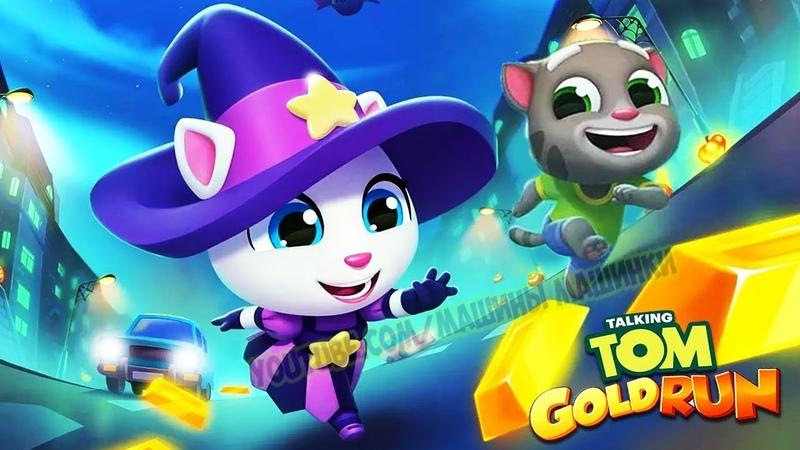 Том за золотом 172 НОВАЯ АНЖЕЛА Детский игровой мультик для детей! Мульт Tom and Angela kids gam