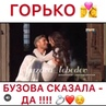 "💖🦄 O Л Ь Г А Б У З О В А🦄💖 on Instagram: ""замужзабузову урааааа!"""