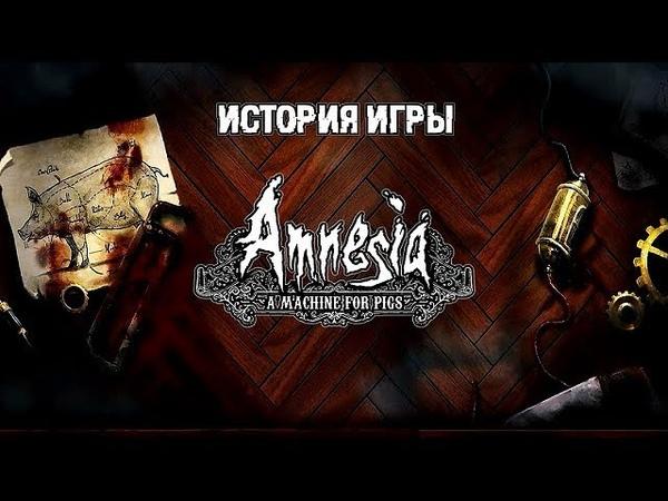 История Amnesia A Machine for Pigs