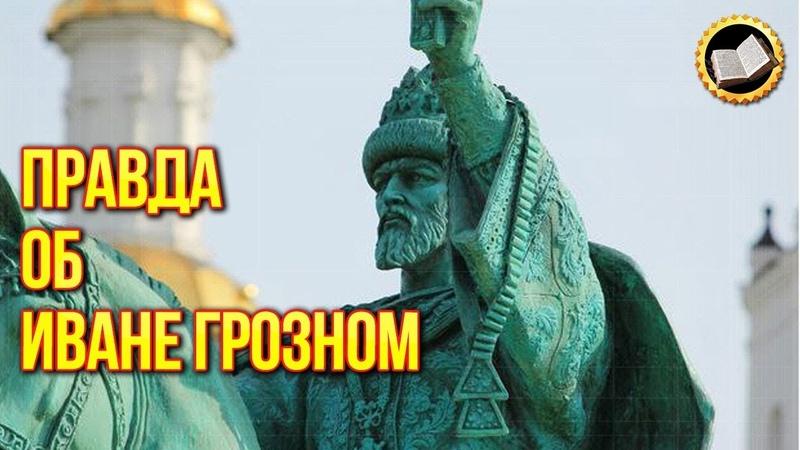 ПРАВДА ОБ ИВАНЕ ГРОЗНОМ. Историки нас Обманывали Какой был Иван Грозный на самом деле