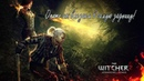 Ведьмак 2: Убийцы королей/The Witcher 2: Assassin of Kings ► Похождения от Призрачного Кота 1