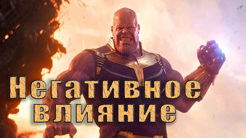 Негативное влияние фильма Мстители: Война бесконечности.