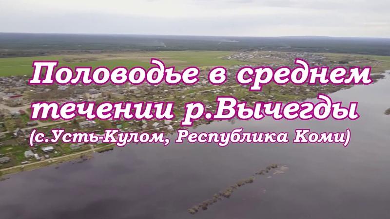 Красивое зрелище! Река Вычегда в Республике Коми весной с квадрокоптера.