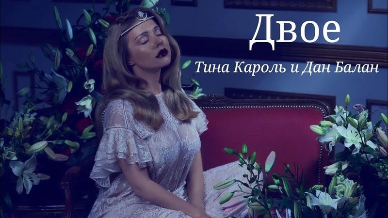 Двое-Тина Кароль и Дан Балан(Fan.video)