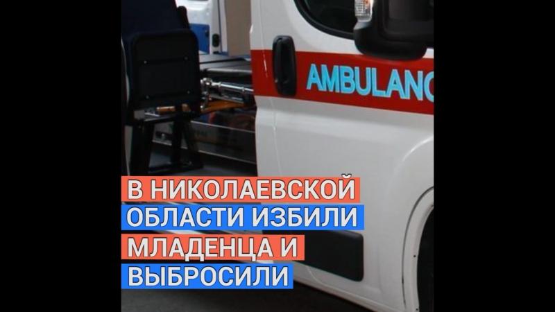 Избитого до полусмерти младенца в коробке подбросили к больнице в Николаевской области