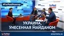 Крым — Украине: Мы не вернемся ни-ког-да! - ForPost Реактор