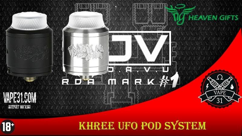 Дрипка DEJAVU (DJV) RDA MARK1 - удобно, качественно, вкусно | vape31