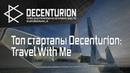 Travel With Me - один из лучших стартапов Decenturion Accelerator