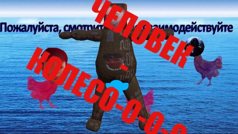 ЧЕЛОВЕК-КОЛЕСО feat Справедливость-Тян.