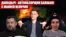 Эрик Давидыч - автообзорщик балабол с манией величия / Мнение о Давидыче в свете последних событий