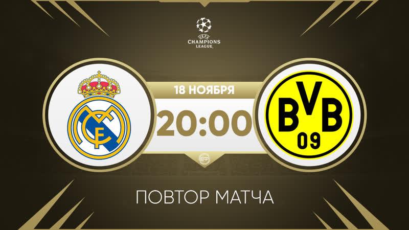 Реал Мадрид - Боруссия Д. Повтор матча Лиги Чемпионов 2013 года