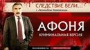Следствие вели Афоня Криминальная версия 2018
