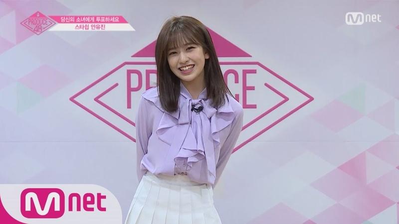 [ENG sub] PRODUCE48 스타쉽ㅣ안유진ㅣ봄에 피는 꽃처럼 따듯한 행복을 전하는 연습생 @자기소개_1분 PR 180615 EP.0