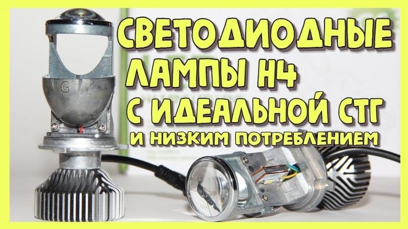 Bi LED линзы H4 или светодиодные лампы с идеальной стг