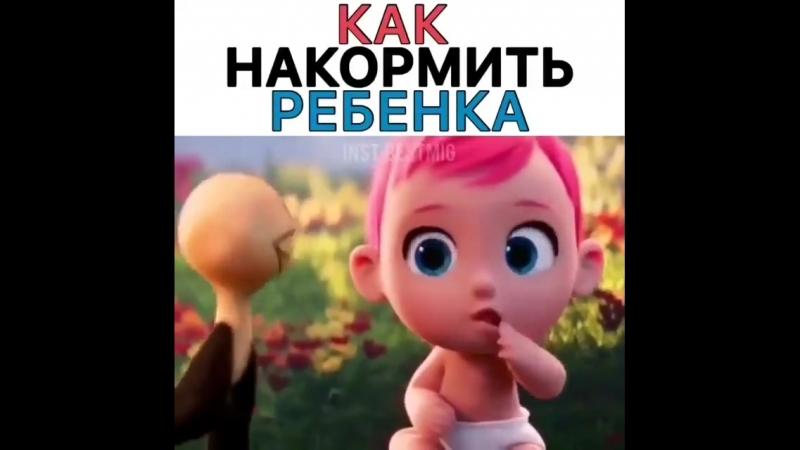 Как накормить ребенка)
