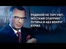 Родиной не торгуют жёсткий спарринг Путина и Абэ вокруг Курил. Гость - Константин Малофеев