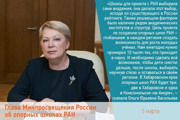 Три опорные школы Российской академии наук будут созданы в Хабаровском...