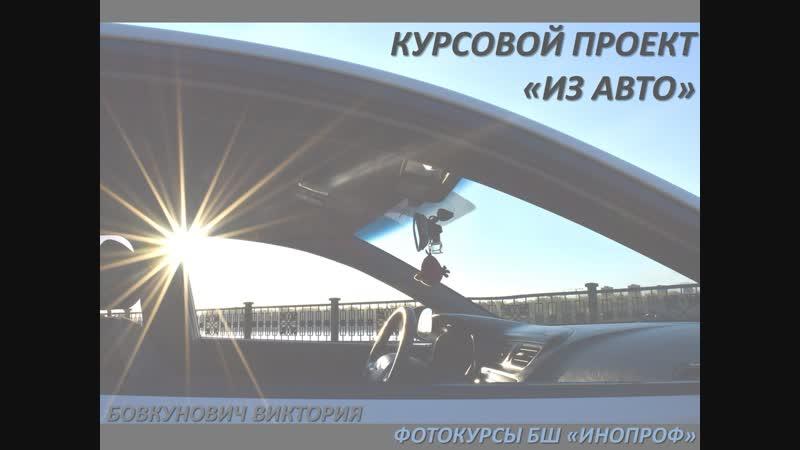 Курсовой проект Из авто, автор Бовкунович Виктория, фотокурсы БШ ИНОПРОФ октябрь 2018.