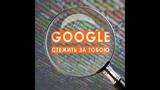 Гугл стежить за тобою