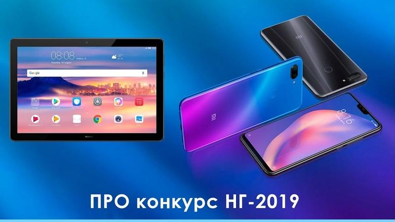 ПРО конкурс НГ 2019 Разыгрываем планшет смартфон и другие призы