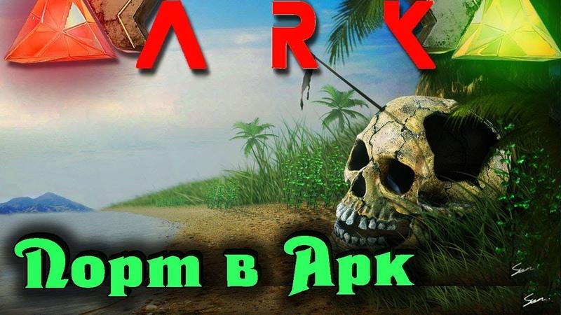Порт для кораблей - ARK SURVIVAL EVOLVED