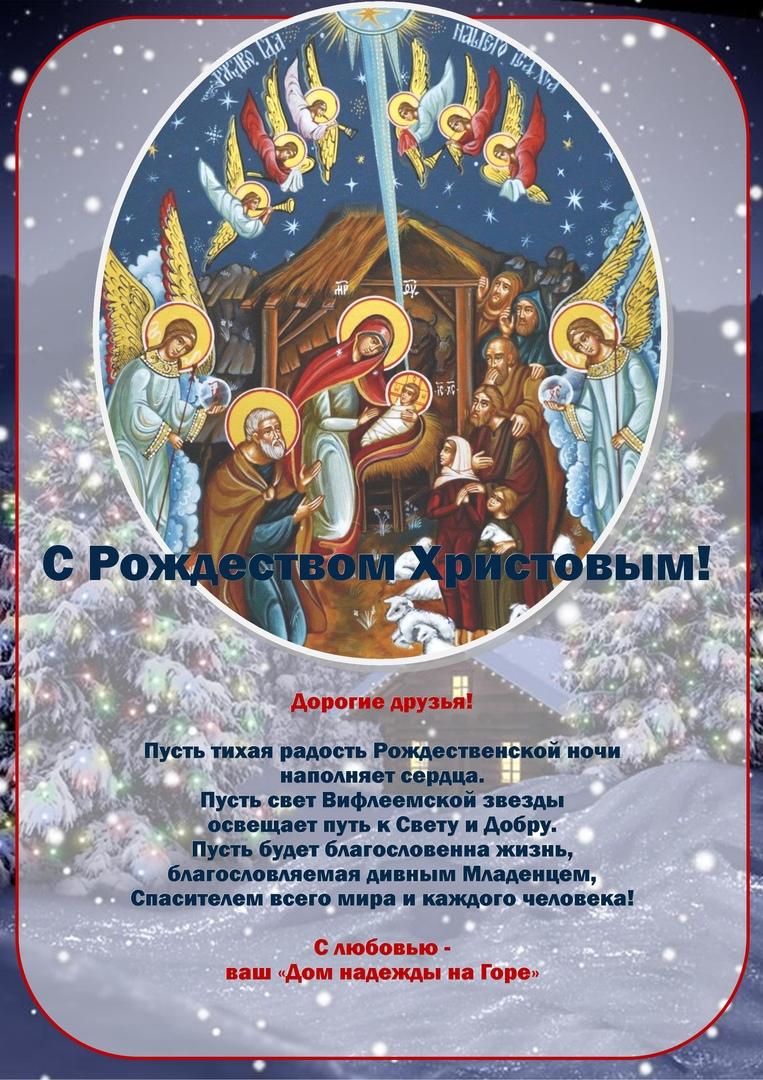 С Рождесвтом Христовым