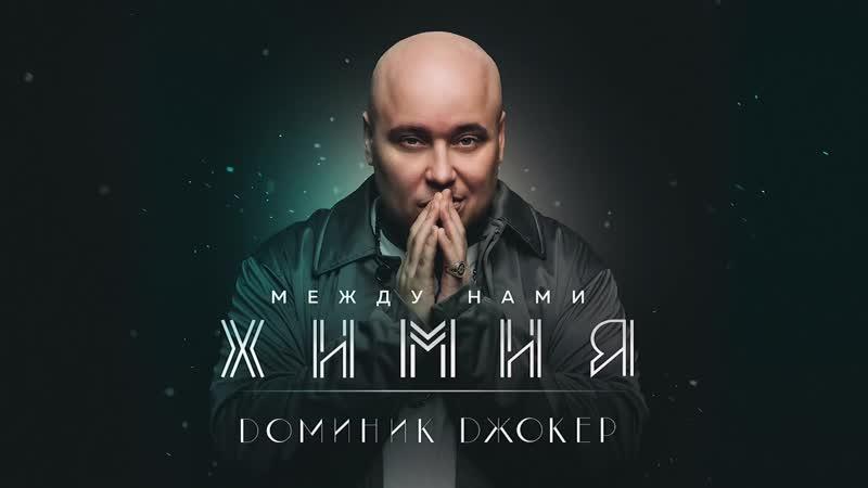 Доминик Джокер - Между Нами Химия.mp4