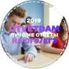 OTVETDAM — ИТОГОВОЕ СОЧИНЕНИЕ ОТВЕТЫ 2019 2020