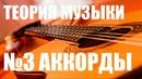 УРОКИ ИГРЫ НА ГИТАРЕ - АККОРДЫ (ТЕОРИЯ МУЗЫКИ САМОУЧКА )