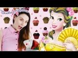 Бантики косички • ЖЕНЯ и БЕЛЛЬ: готовим пирог для Чудовища!