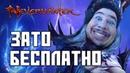 Зато Бесплатно 6 - Neverwinter Online