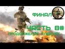 Прохождение Call of Duty: Modern Warfare 2 Часть 8 Как в былые времена ФИНАЛ [ПРОДОЛЖЕНИЕ СЛЕДУЕТ]