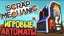 Scrap Mechanic - МАУГЛИ ПРИГЛАШАЕТ В КАЗИНО 18