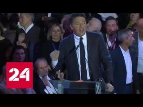 В Италии арестованы родители экс-премьера Маттео Ренци - Россия 24