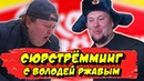Едим Сюрстрёмминг с Ред 21
