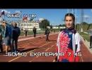 Финал IV Чемпионата мира среди девушек и юниорок Младшая группа