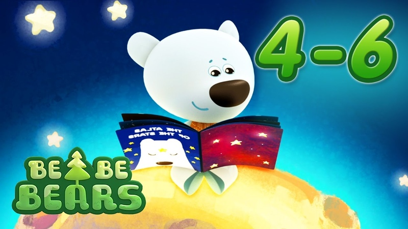 BE BE BEARS all episodes compilation 4-6 - latest cartoon movies