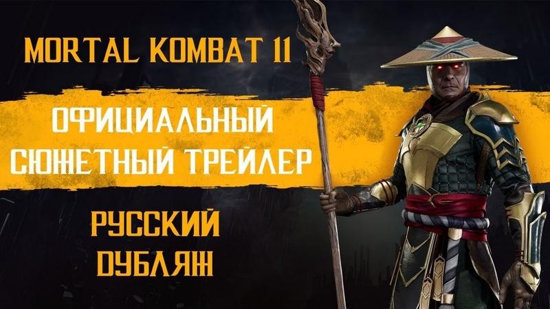МОРТАЛ КОМБАТ 11 - ОФИЦИАЛЬНЫЙ ДУБЛИРОВАННЫЙ РУССКИЙ ТРЕЙЛЕР - СЮЖЕТНЫЙ ТРЕЙЛЕР MORTAL KOMBAT 11