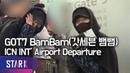 갓세븐 뱀뱀, 컴 백 홈 '태국가요~' (GOT7 BamBam, ICN INT' Airport Departure)