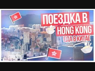 Поездка в HONG KONG--Еда в Китае