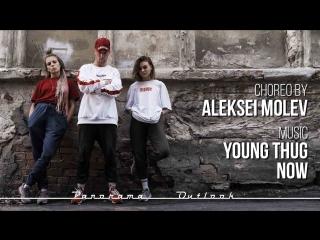 YOUNG THUG - NOW   CHOREO - ALEKSEI MOLEV