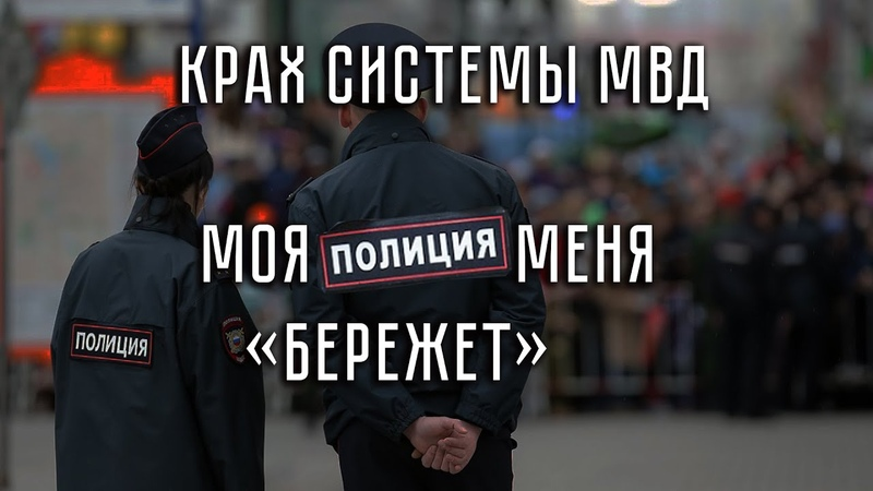 Крах системы МВД - Моя полиция меня «бережет» Полиция Милицейскоебратство ВиталийИванов