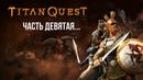 Titan Quest Remastered - ЕГИПЕТСКИЙ ЖУК СКАРАБЕЙ, ПРИШЛИ В НИЖНИЙ НИЛ*