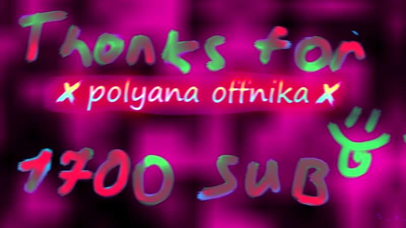 ✘ Polyana Offnika ✘| Я хочу тебя взять, взять....